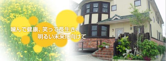矯正歯科 小児歯科 歯科 インプラント 審美(ホワイトニング PMTC) 東海市