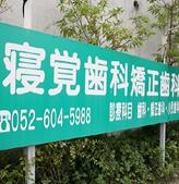 医院の名前の由来|矯正歯科 東海市 歯科