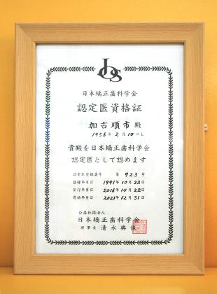 日本矯正歯科学会認定医資格証の写真