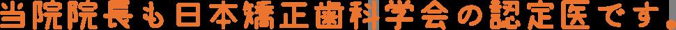 当院院長も日本矯正歯科学会の認定医です。